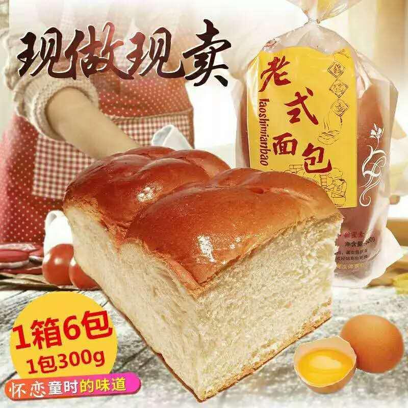 老式手撕整箱6袋传统老儿童面包(非品牌)
