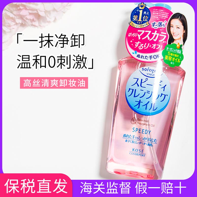 保税 kose高丝温和保湿卸妆油230ml粉色眼唇脸部深层清洁卸妆液