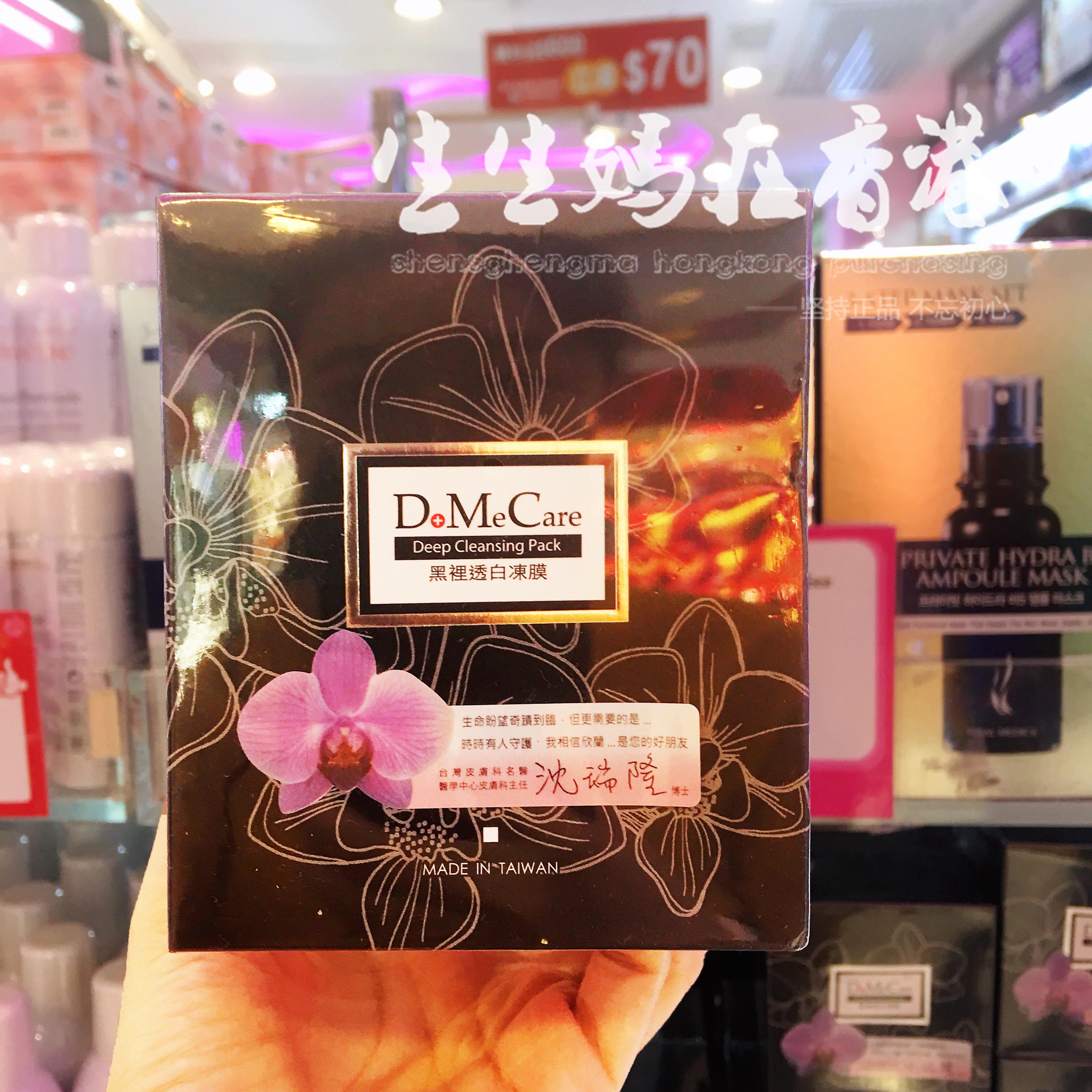 现货 生生妈在香港 DMC欣兰黑里透白竹炭冻膜 500g去黑头粉刺
