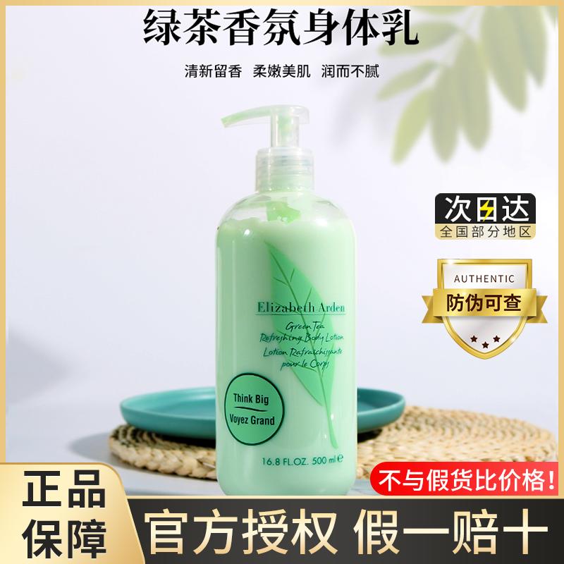 伊丽莎白雅顿绿茶身体乳霜保湿滋润补水香氛香体润肤乳按压500ml
