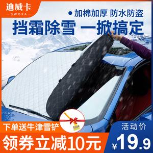 汽车前挡风玻璃防冻罩冬季玻璃罩冬天前风挡防霜防雪罩车窗遮雪挡