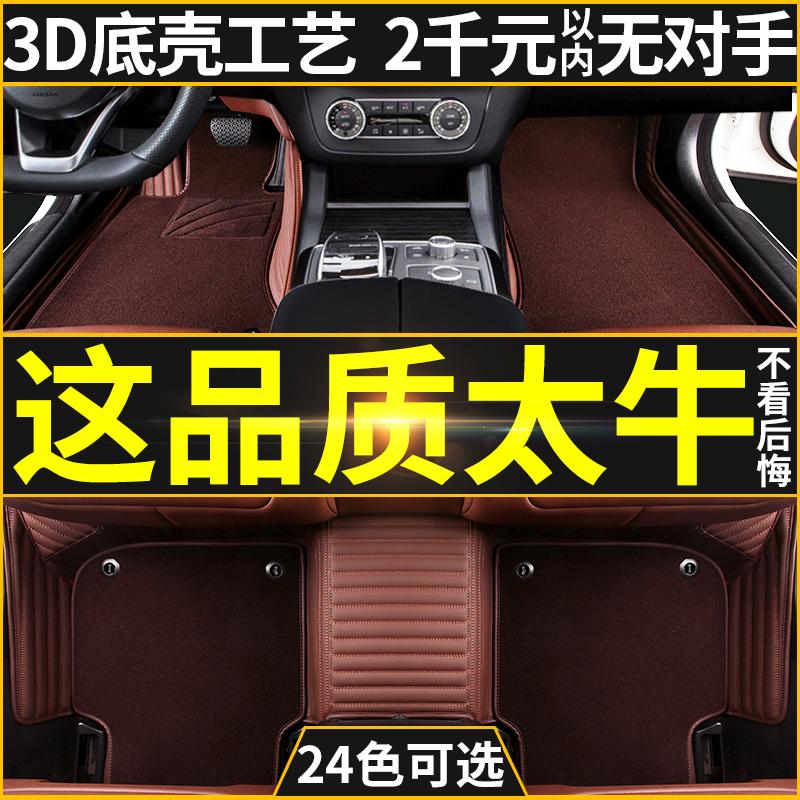 GLC260C200奔驰E200E300L汽车脚垫320li宝马525li全包围奥迪A4A6L