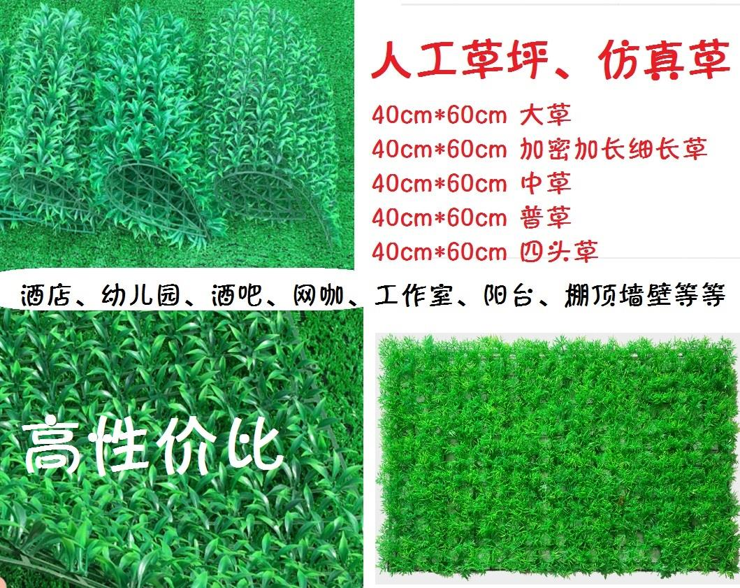 Roof decoration plastic lawn four head sun shading artificial green turf simulation