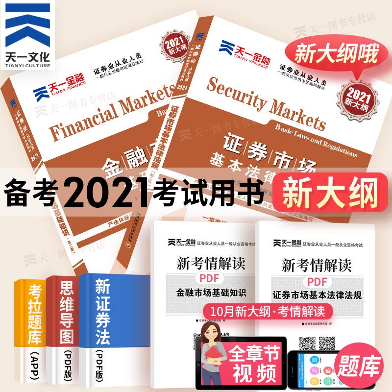 天一官方新大纲版证券从业资格考试2021年证券从业资格教材用书2021SAC证券从业资格证教材金融市场基础知识+证券市场基本法律法规