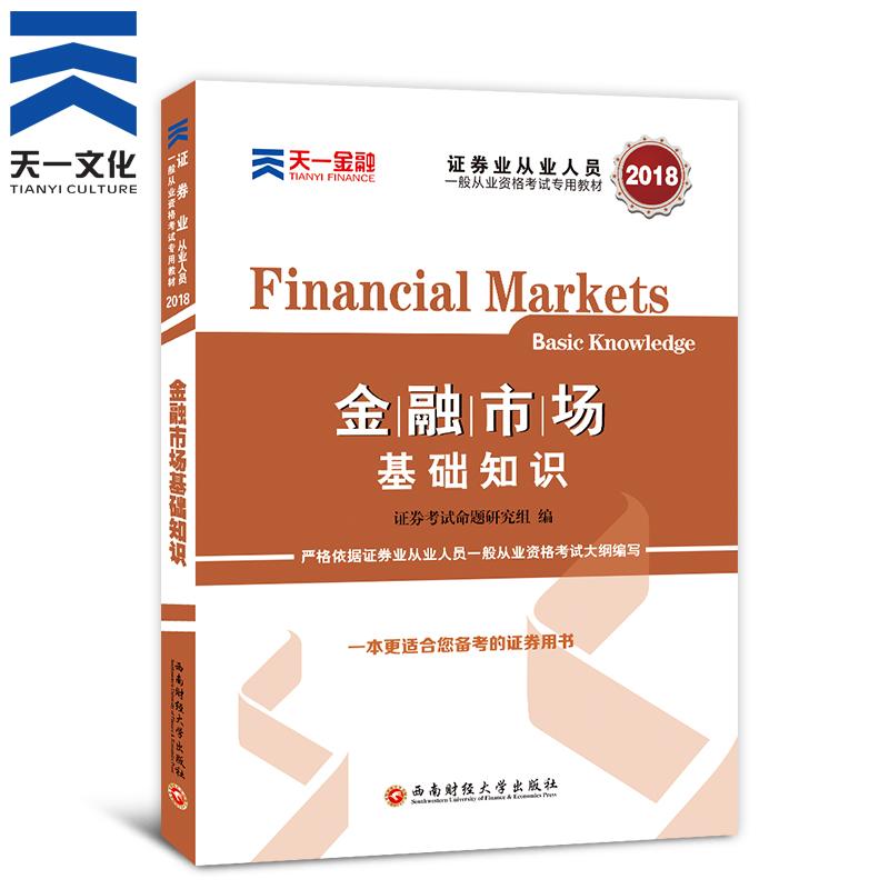 2018天一官方证券新大纲版证券从业 证券从业资格考试教材用书 证券基础教材辅导金融市场基础知识