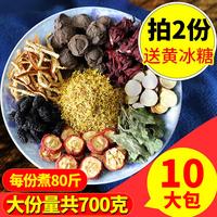 10包酸梅汤原材料包老北京乌梅干自制酸梅汁茶包非酸梅粉正宗乌梅