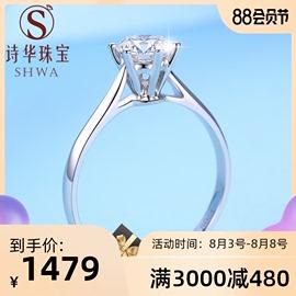经典六爪钻戒女30分50分/1克拉铂金求婚钻石戒指正品GIA裸钻定制图片