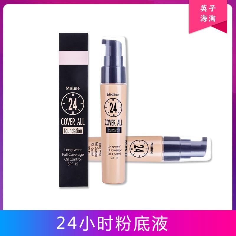 泰国Mistine24小时不易脱妆粉底液SPF15 遮瑕防水隔离粉送散粉25g