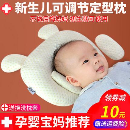 婴儿枕头定型枕儿0-1岁新生儿防偏头初生宝宝头型矫正纠正偏头冬
