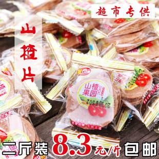 干山楂片小包装零食山楂饼纯天然儿童散装宝宝袋装5斤装实惠装