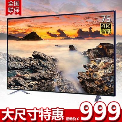 75寸4K液晶电视机55/60/65高清网络70/80/85平板90/95曲面防爆100