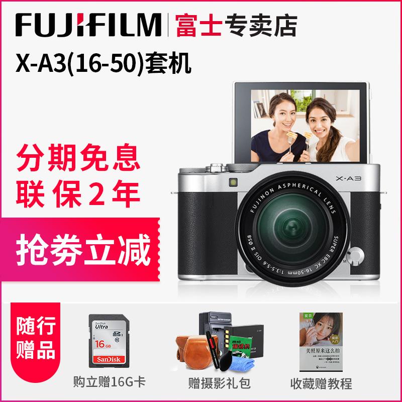 现货送豪礼 Fujifilm富士 X-A3 16-50mm 套机 入门级数码微单相机