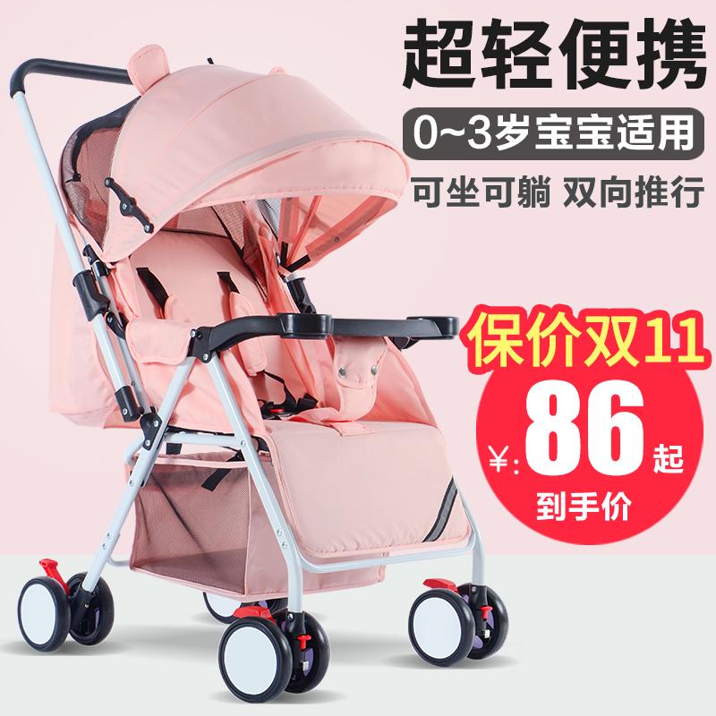 券后86.00元婴儿推车双向可坐躺轻便携式折叠BB伞车新生小孩宝宝简易四轮童车