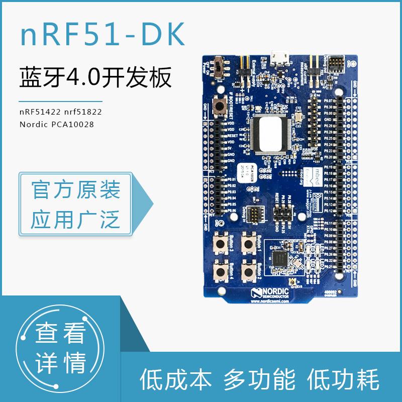 现货nrf51-dk蓝牙4.0开发板