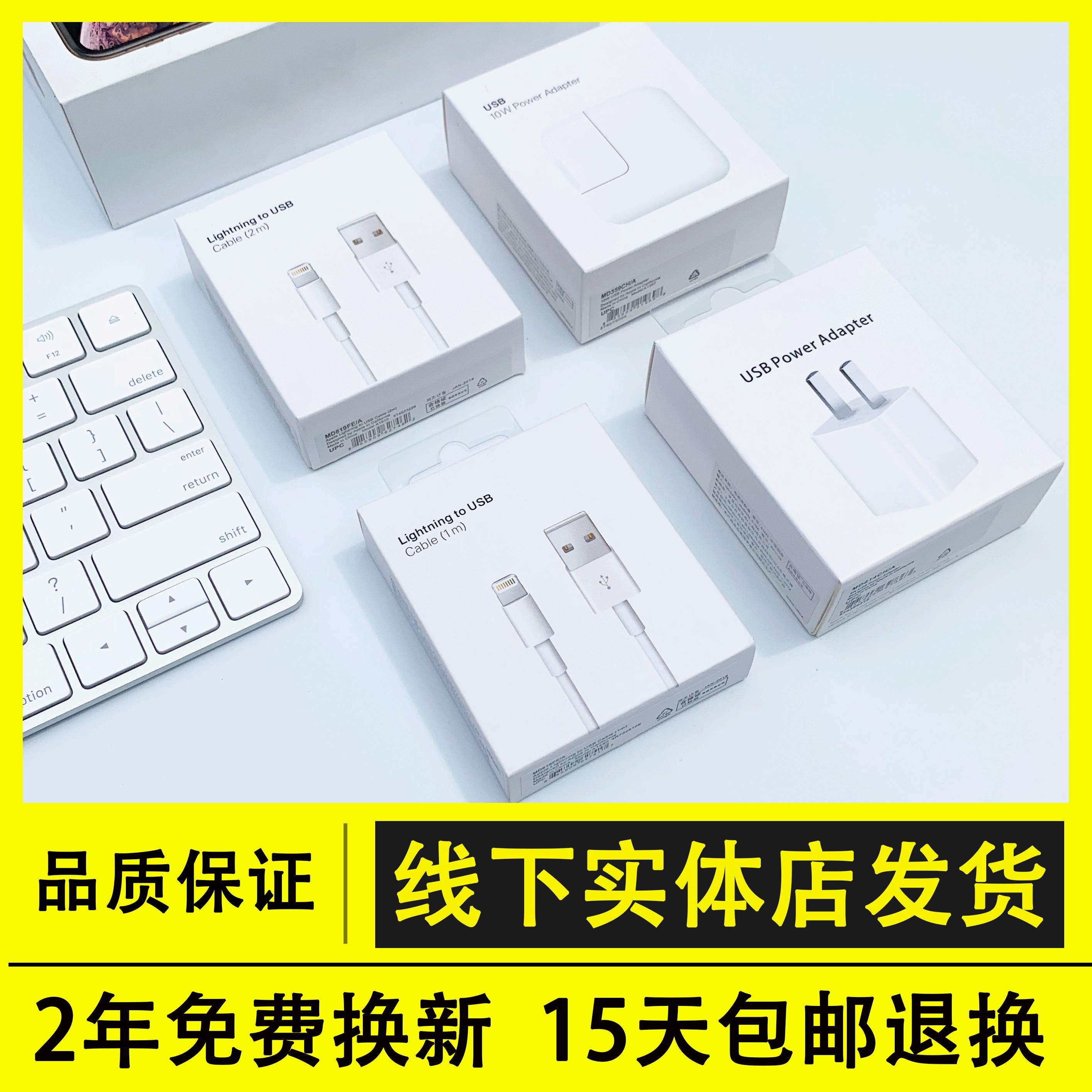 苹果7数据线iphone6代原装充电器