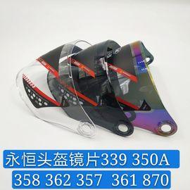 适合永恒352 338 365 361 870 339头盔镜片 摩托半覆式挡风镜通用