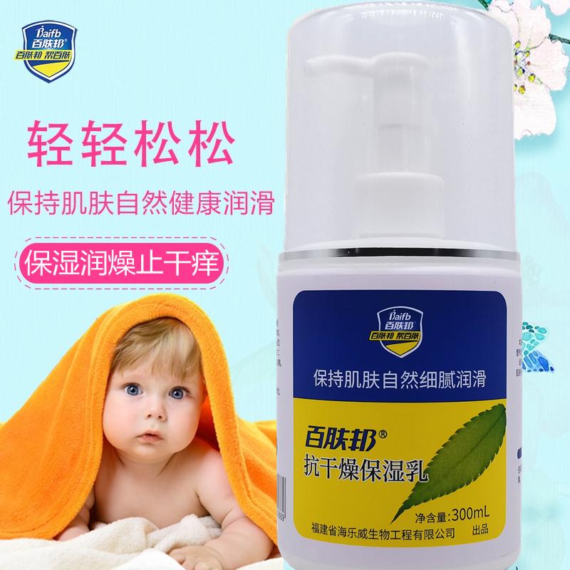 凡士林止痒身体乳儿童浴后保湿润肤露男女去干性肤质补水滋润全身