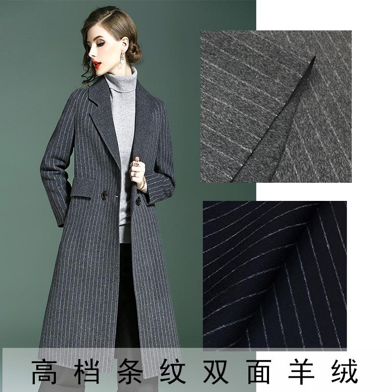 新款高端进口灰色藏青色竖条纹双面双色羊绒顺毛布料 加厚大衣面