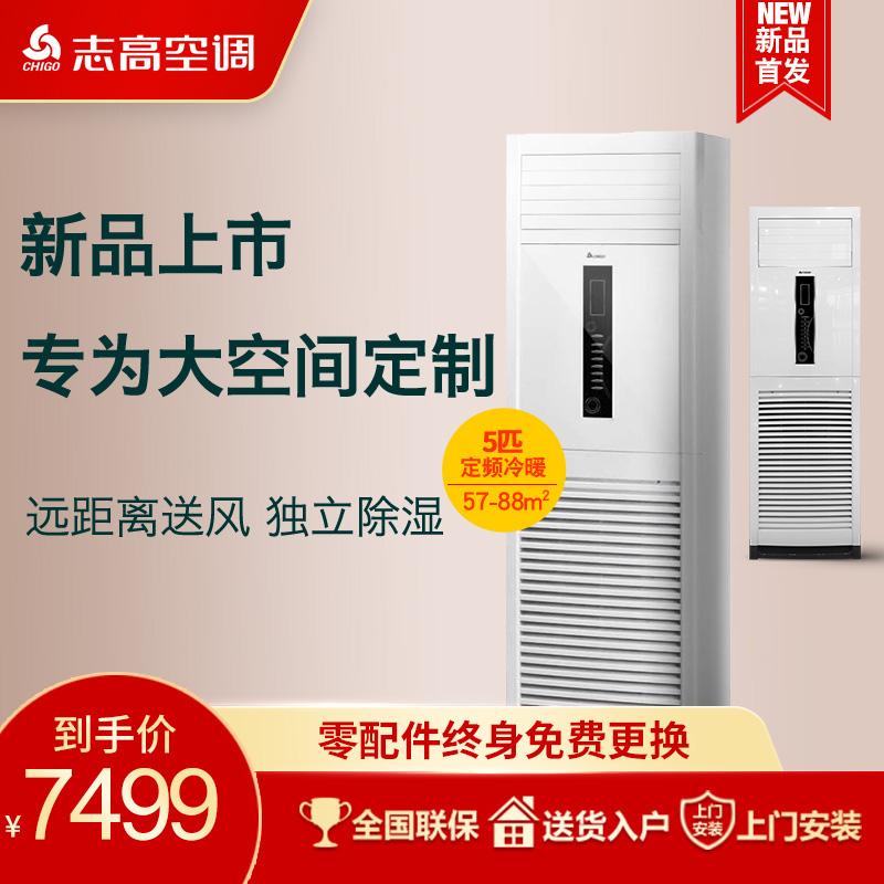 匹家用立柜式定频空调柜机5冷暖N3E41120LWKFR志高Chigo