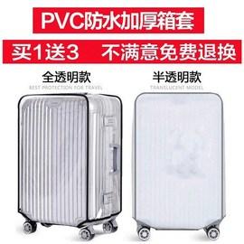 防尘袋行李箱加厚保护套拉杆箱透明防水防尘罩皮箱箱包相关配件图片