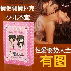 情侣小玩意一对成人东西污浪漫实用韩国创意送男朋友男生生日礼物