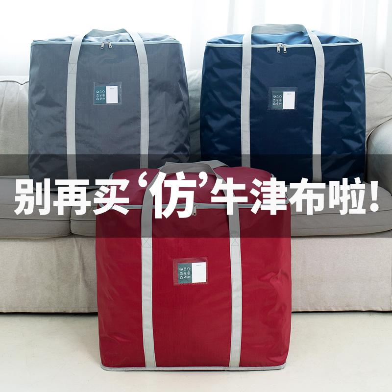 棉被收纳袋家用防尘衣物整理牛津布加厚巨无霸防潮提袋搬家行李包