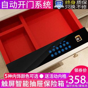 太保衣柜密码 保险柜家用小型隐藏式 防盗智能保险箱触屏新款 抽屉式