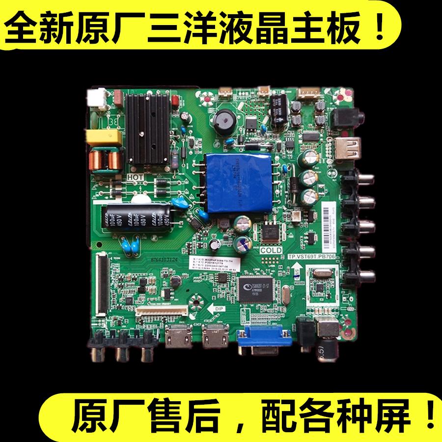 全新原装 三洋32CE5100A 先锋LED-32B900V 主板TP.VST69T.PB706