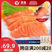 智利冰鲜三文鱼中段日料刺身新鲜生鱼片即食辅食海鲜三文鱼肉400g