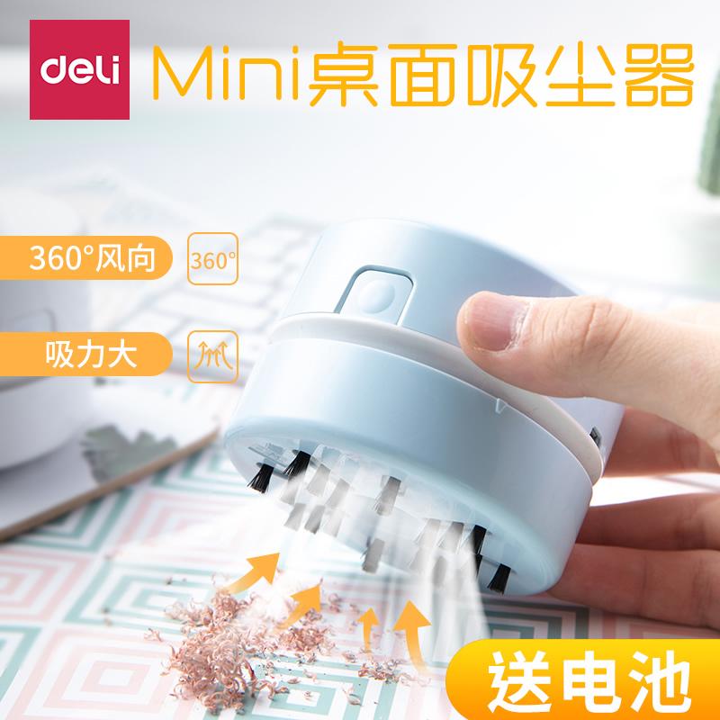 11月06日最新优惠得力迷你吸尘器桌面键盘清理橡皮屑笔灰纸屑强力清洁器小型充电款