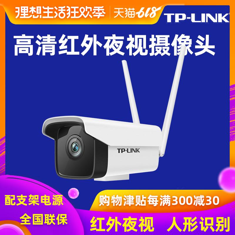 (用3元券)tplink无线摄像头室外防水家用wifi