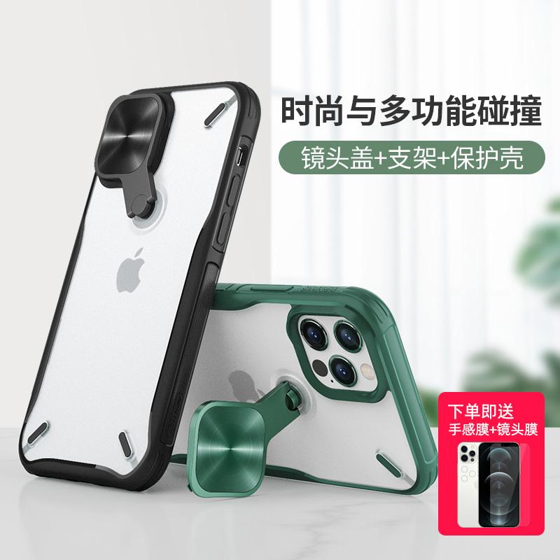 耐尔金iPhone12 Pro Max手机壳苹果12mini全包防摔保护套摄像头防刮护盖支架5g时尚创意潮壳男女生通用