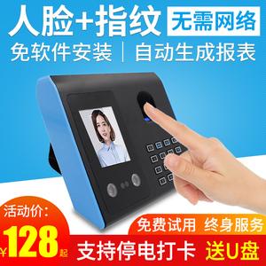 网百f01指纹人脸一体机公司指纹机