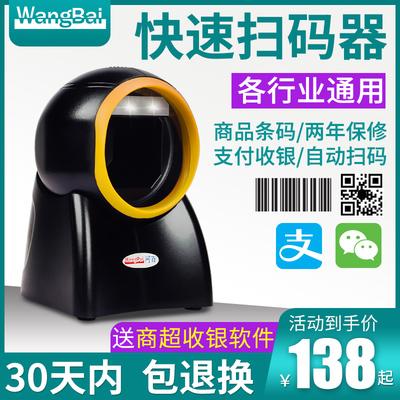 Wangbai P10 Scan Code Gun Supermarket Pharmacy Hospital General Cash Register Scanning Platform
