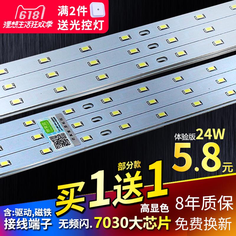led吸頂燈改造燈板長方形燈管長條燈帶燈芯燈盤燈泡貼片燈珠燈條
