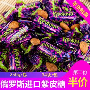 俄罗斯 紫皮糖 巧克力杏仁夹心 KDV网红小零食进口糖果食品250g