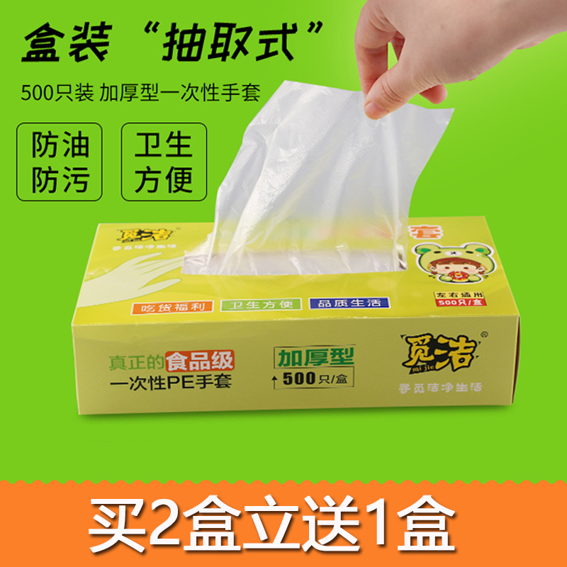 Disposable glove box extraction thickened PE film plastic household kitchen dining lobster food grade transparent