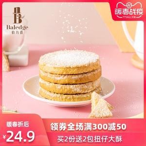 伯力爵脆吐司椰蓉味面包干盒装休闲零食独立包装西式糕点6枚
