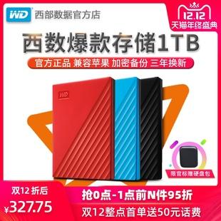 最快当日达 加密移动硬移动盘1tb苹果高速外置存储 wd西部数据移动硬盘1t西数 下单送包