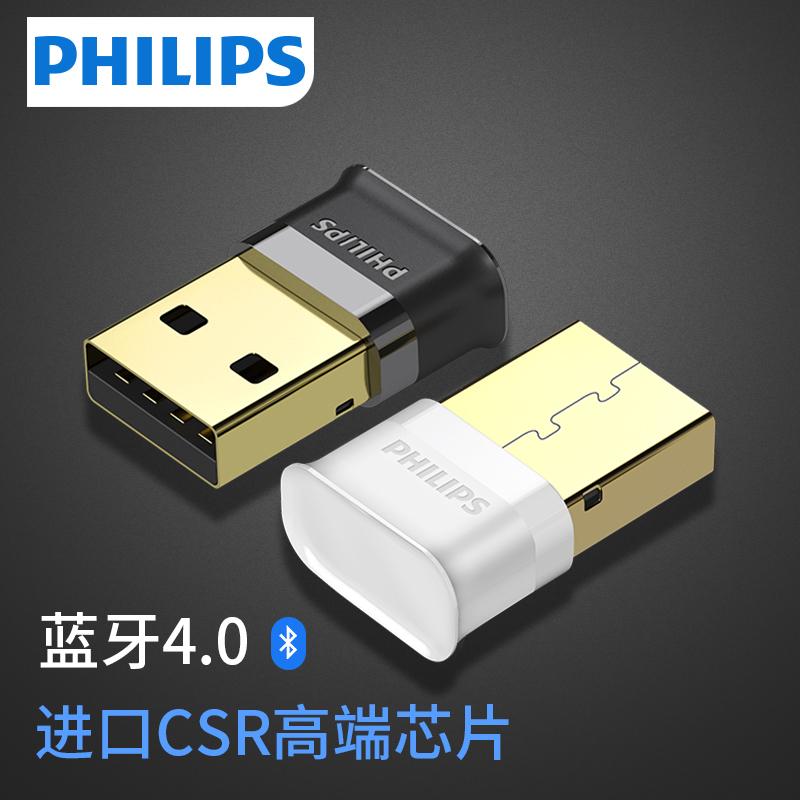 飞利浦电脑蓝牙适配器台式机笔记本pc主机外接无线耳机键盘4.0免驱动5.0外置usb蓝牙模块发射接收通用ps4手柄