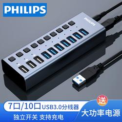 飞利浦usb3.0 7 / 10口带电源分线器