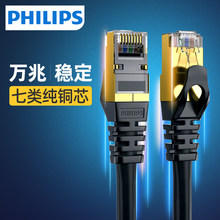 Philips seven types of network cable home ultra-6 six gigabit cat7 ten gigabit router computer broadband high-speed 5 meters