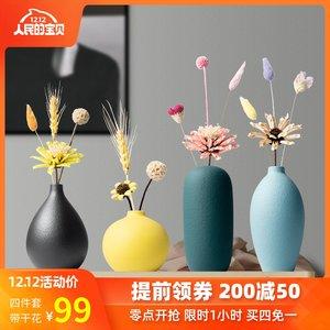 北欧风莫兰迪小花瓶装饰摆件干花