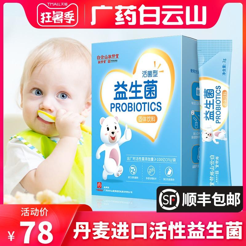 白雲山のビフィズス菌の赤ちゃんの赤ちゃんの胃腸のスープ天然の子供の赤ちゃんの新生児の保養する粉の規格品
