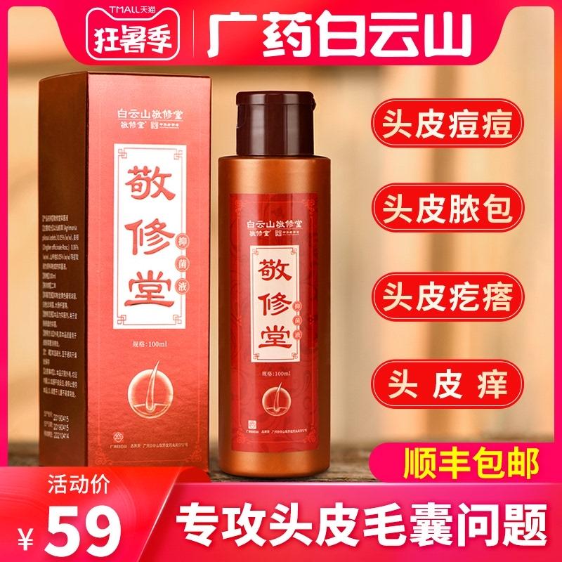 Large dandruff shampoo head special Acne Pimple pustular sore head itching non folliculitis tinea non ointment