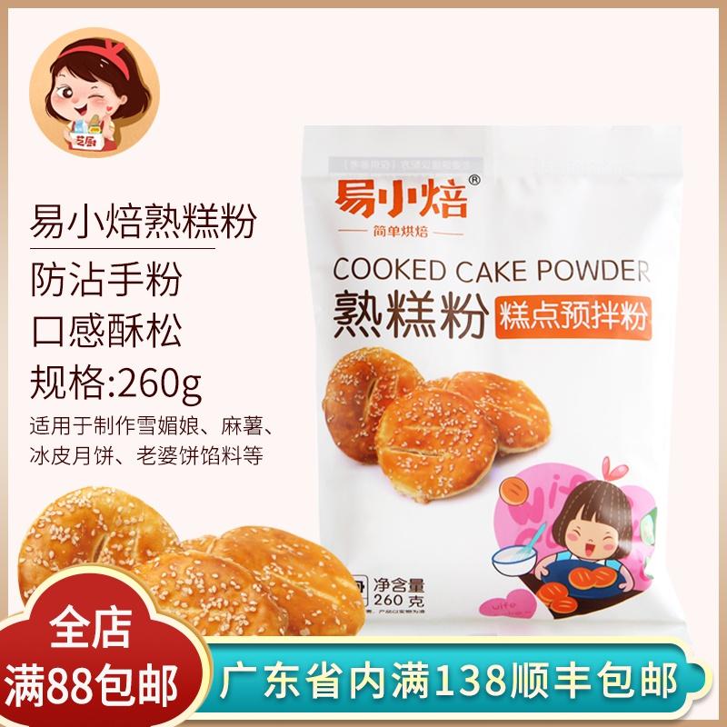 【易小焙熟糕粉预拌粉260g】麻薯冰皮月饼防粘手熟糯米粉烘焙材料