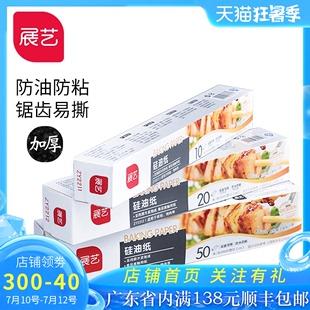 展艺食品级硅油油纸蛋糕吸油纸烤箱烧烤烤肉烘焙厨房用家用烤盘纸