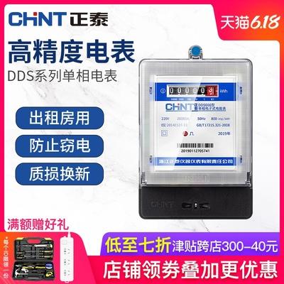 正泰单相电子式家用电表220V电度表智能出租房高精度DDS666电能表