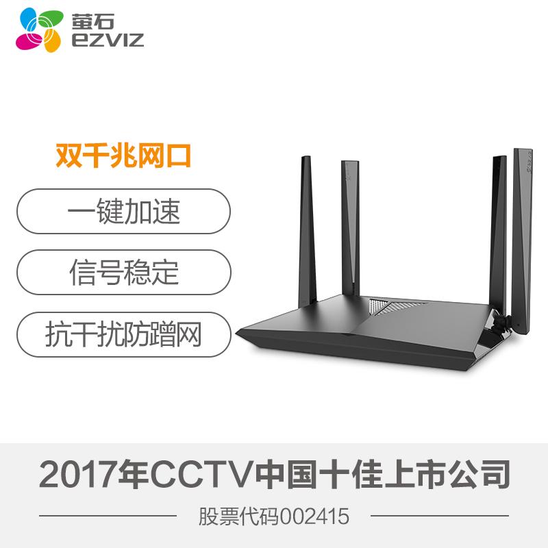 海康威视萤石W3千兆路由器 无线wifi高速家用双频光纤智能穿墙王