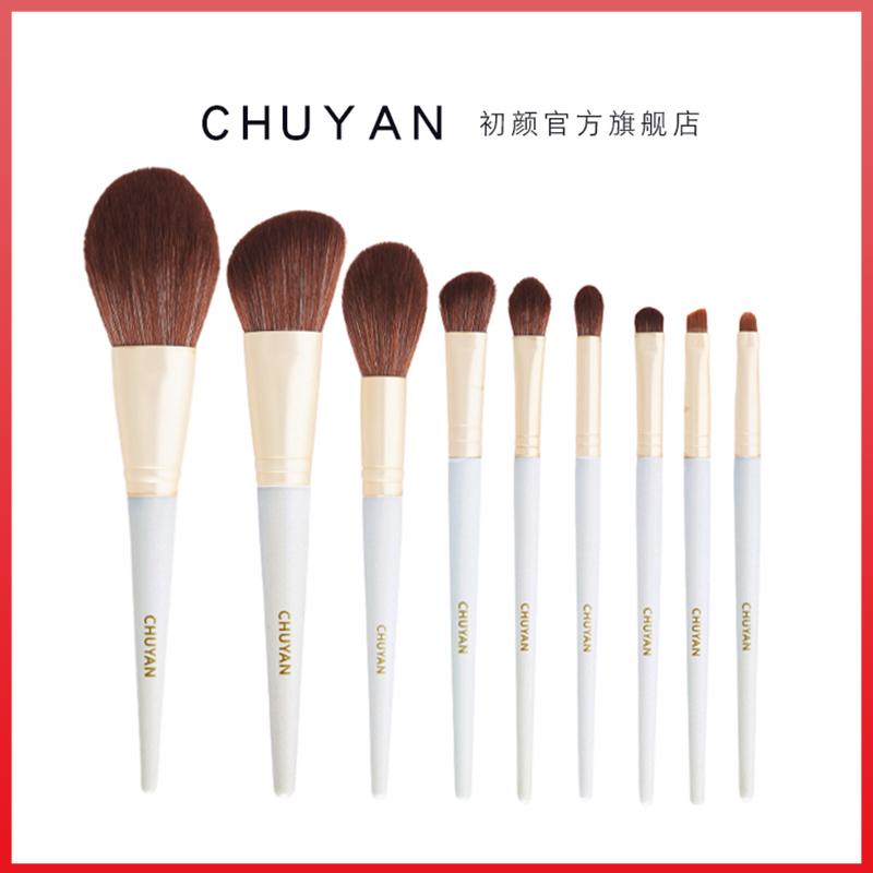 初颜玉珊瑚9支化妆刷套装超柔软ins全套沧州眼影刷散粉刷子初学者